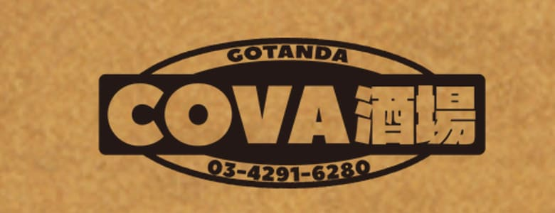 COVA酒場 店名ロゴ