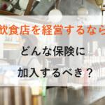 飲食店を経営するならどんな保険に加入するべき?